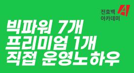 전효백T 스마트스토어 강의